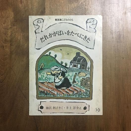 「だれかがぱいをたべにきた こどものとも1984年10月」神沢利子 作 井上洋介 絵