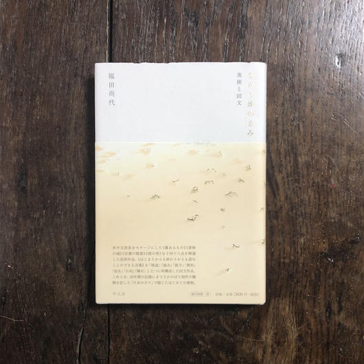 「ひかり埃のきみ 美術と回文」福田尚代