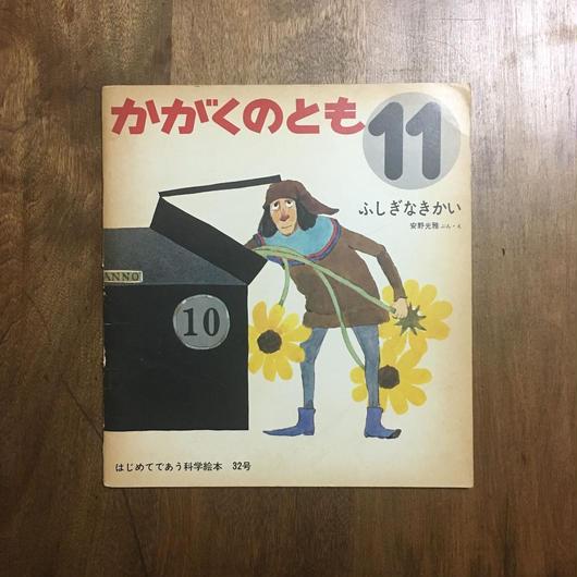 「ふしぎなきかい かがくのとも1971年11月号」安野光雅