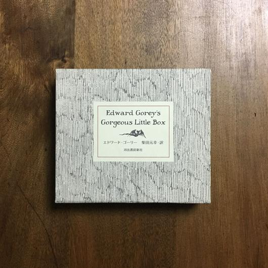 「Edward Gorey's Gorgeous Little Box」エドワード・ゴーリー