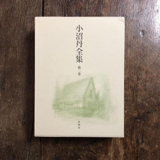 「小沼丹全集 第二巻」小沼丹