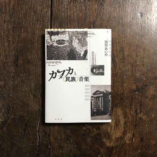 「カフカと民族音楽」池田あいの