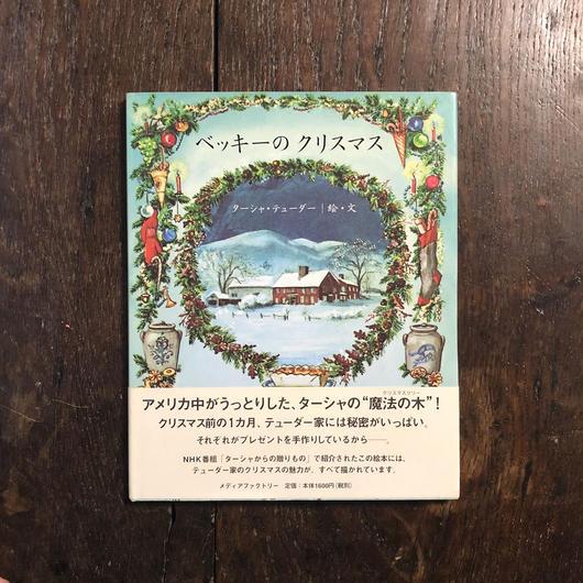 「ベッキーのクリスマス」ターシャ・テューダー