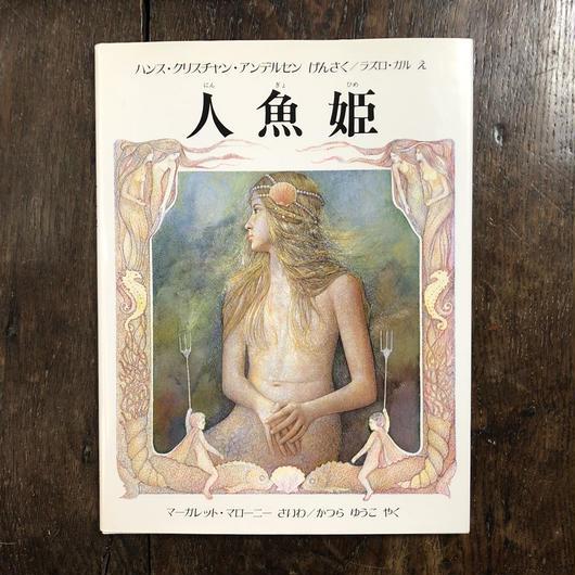 「人魚姫」ラズロ・ガル 絵