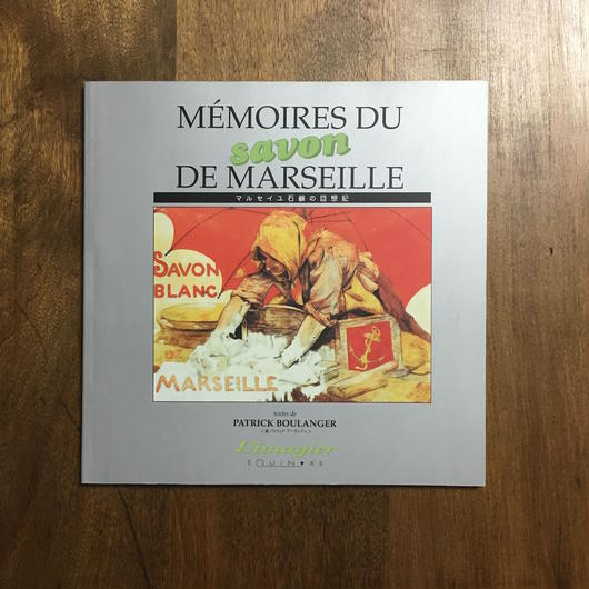 「MEMOIRES DU SAVON DE MARSEILLE マルセイユ石鹸の回想記」パトリック・ブーランジェ