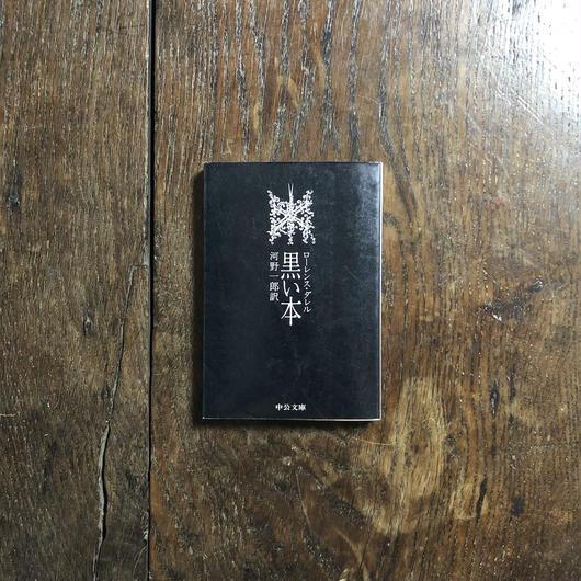 「黒い本」ローレンス・ダレル