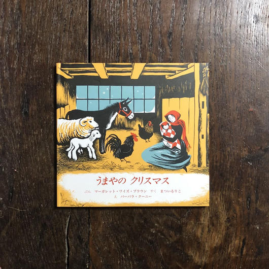 「うまやのクリスマス」マーガレット・ワイズ・ブラウン 文 バーバラ・クーニー 絵