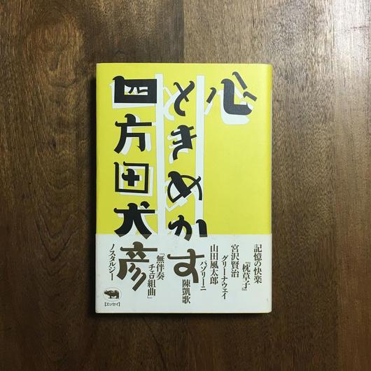 「心ときめかす」四方田犬彦