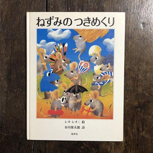 「ねずみのつきめくり(佑学社版)」レオ・レオニ 絵 谷川俊太郎 詩