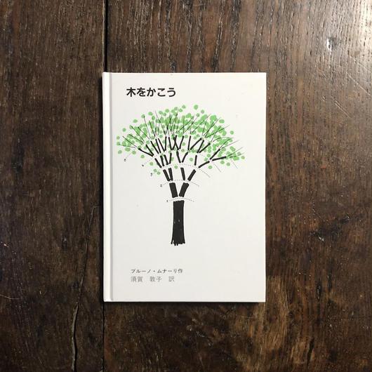 「木をかこう」ブルーノ・ムナーリ 須賀敦子 訳