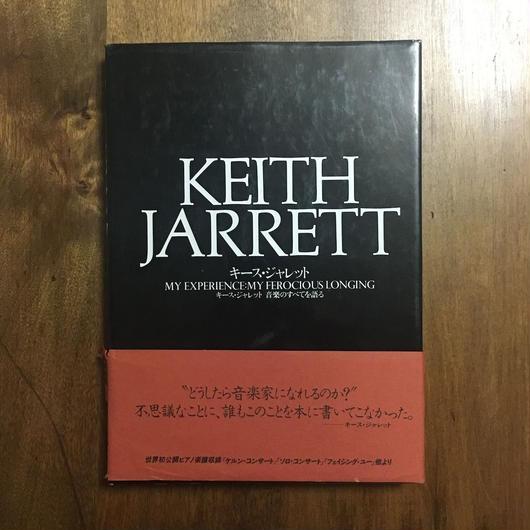「キース・ジャレット 音楽のすべてを語る」キース・ジャレット