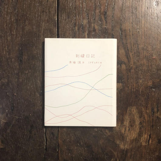 「刺繍日記」木坂涼 詩 ミヤギユカリ 画 署名入り