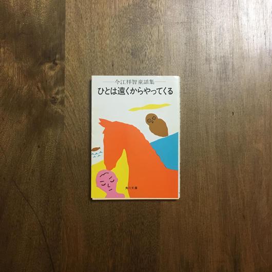 「ひとは遠くからやってくる 今江祥智童話集」今江祥智