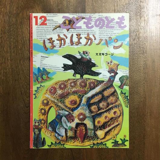 「ほかほかパン こどものとも2004.12月号」スズキコージ