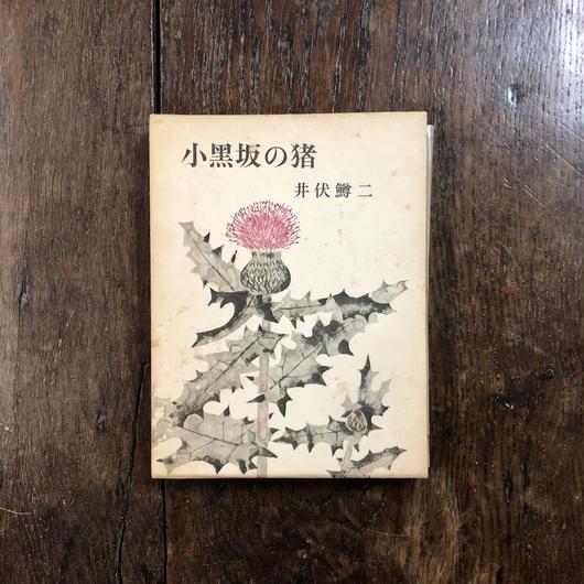 「小黒坂の猪」井伏鱒二