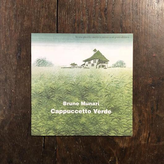 「Cappuccetto Verdo」Bruno Munari(ブルーノ・ムナーリ)
