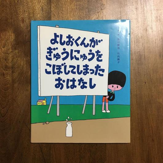 「よしおくんがぎゅうにゅうをこぼしてしまったおはなし」及川賢治 竹内繭子