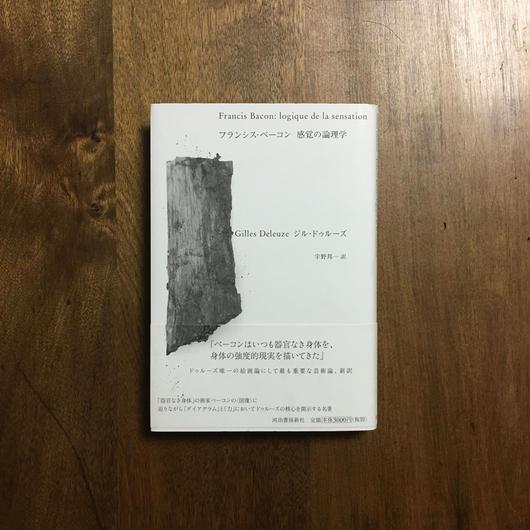 「フランシス・ベーコン 感覚の論理学」ジル・ドゥルーズ