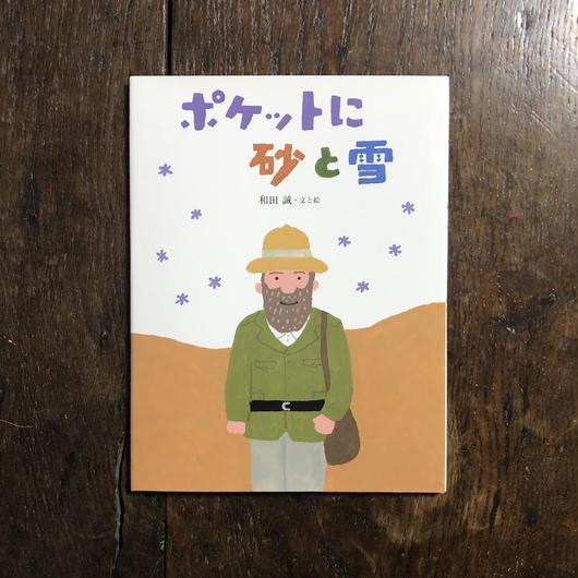 「ポケットに砂と雪」和田誠