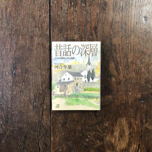 「昔話の深層」河合隼雄 スズキコージ 挿画