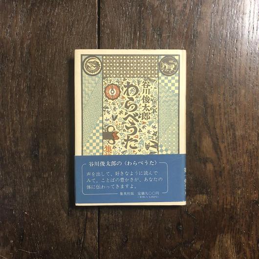 「わらべうた」谷川俊太郎