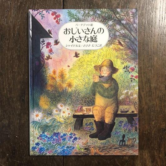 「おじいさんの小さな庭」シャイドル 文 バーナデット・ワッツ 絵