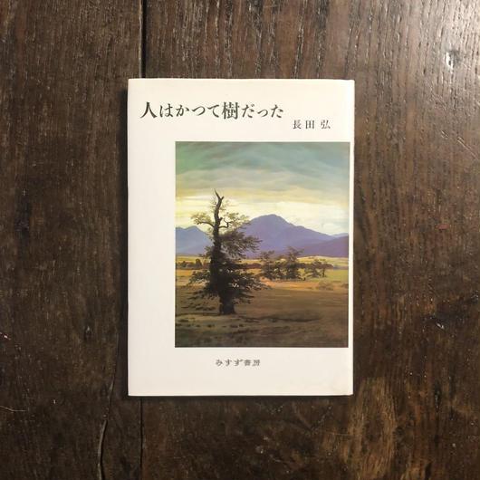 「人はかつて樹だった」長田弘