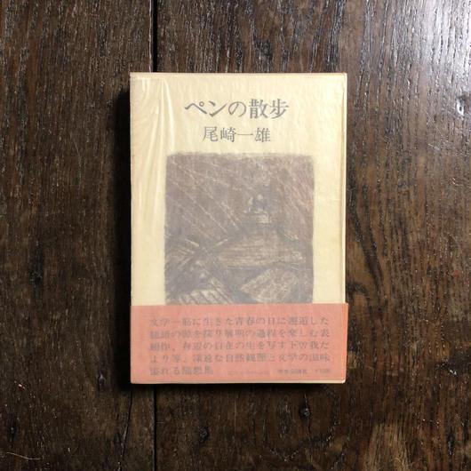 「ペンの散歩」尾崎一雄