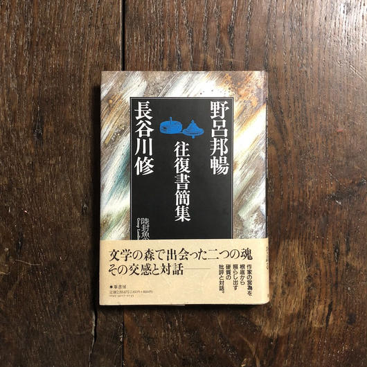 「往復書簡集」野呂邦暢 長谷川修