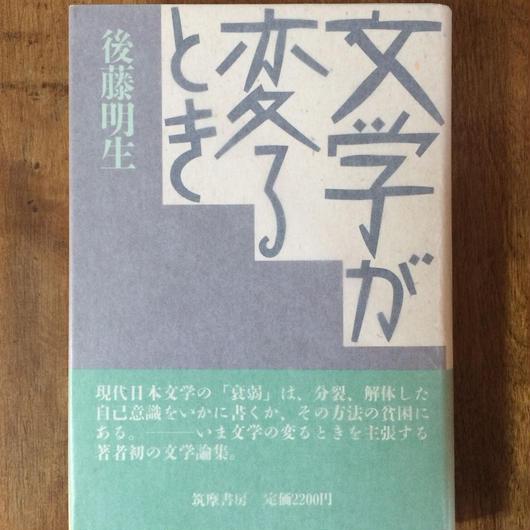 「文学が変るとき」後藤明生