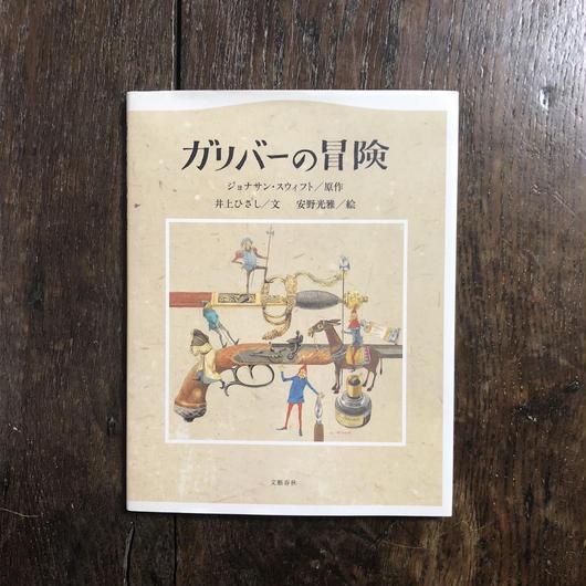 「ガリバーの冒険」井上ひさし 文 安野光雅 絵