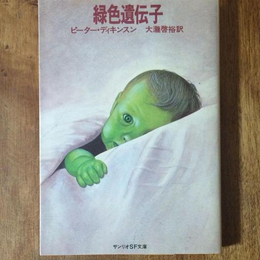 「緑色遺伝子」ピーター・ディキンスン