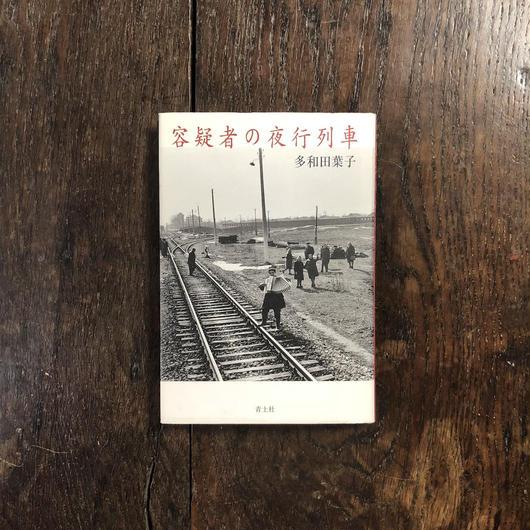 「容疑者の夜行列車」多和田葉子