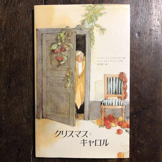 「クリスマス・キャロル」ディケンズ 作 リスベート・ツヴェルガー 絵