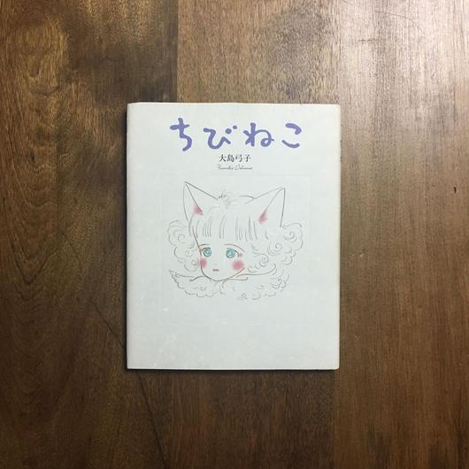 「ちびねこ」大島弓子
