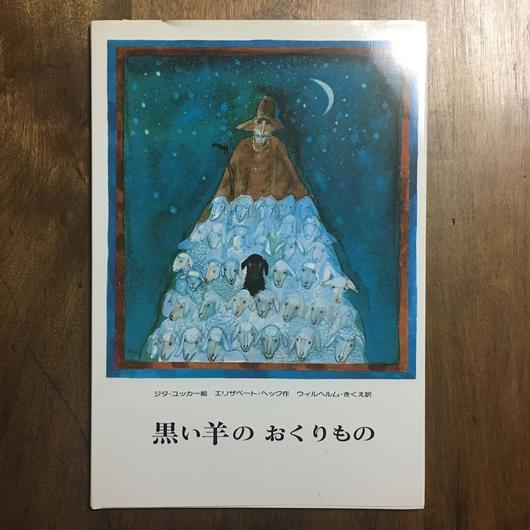 「黒い羊のおくりもの」ジタ・ユッカー 絵
