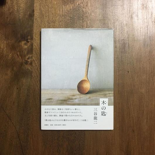 「木の匙」三谷龍二