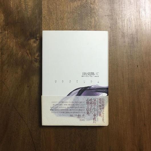 「目を見開いて ユルスナール・コレクション6」マルグリット・ユルスナール マチュー・ガレー 聞き手