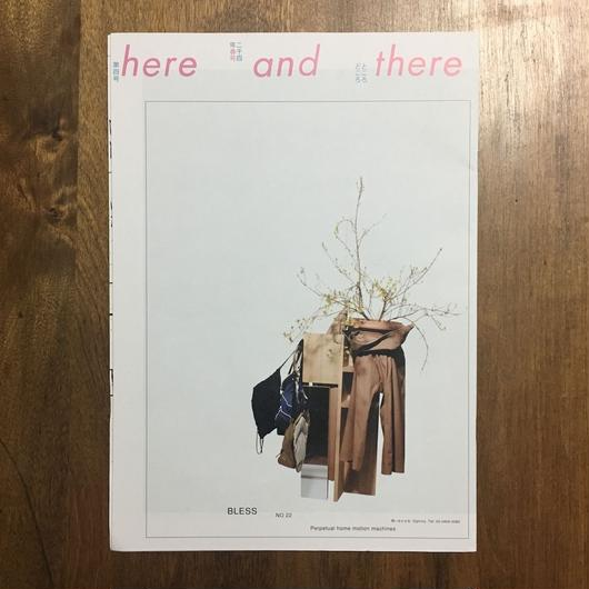 「here and there 2004 Vol.4」ホンマタカシ/マーク・ボスウィック