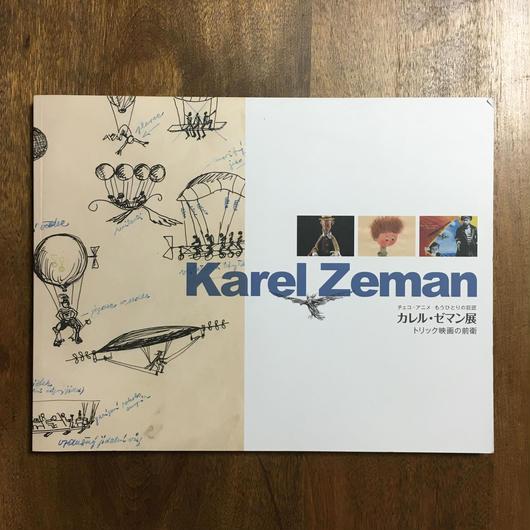 「カレル・ゼマン展 図録」