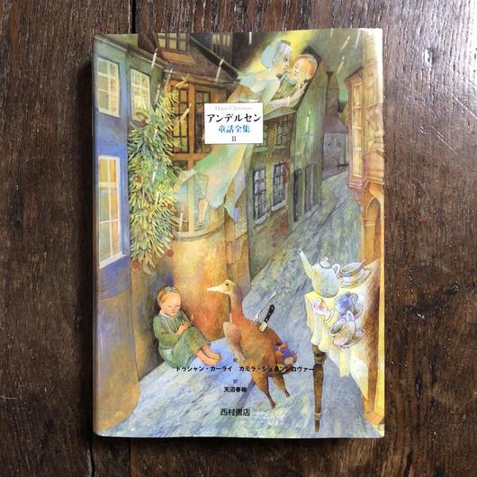 「アンデルセン童話全集Ⅱ」ドゥシャン・カーライ カミラ・シュタンツロヴァー