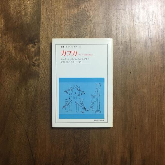 「カフカ マイナー文学のために」ジル・ドゥルーズ フェリックス・ガタリ
