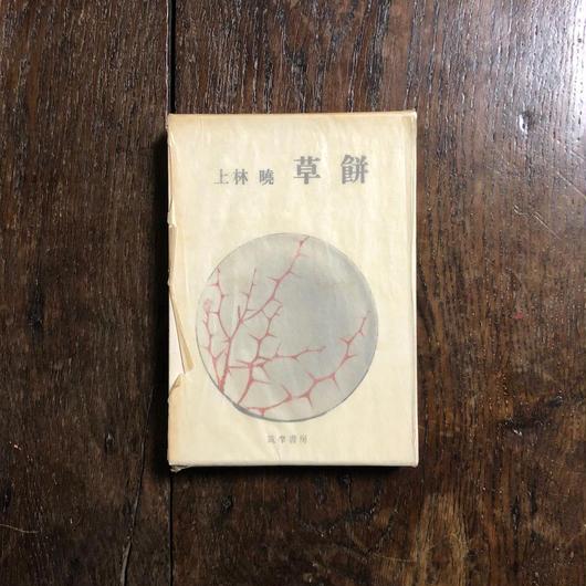 「草餅」上林暁