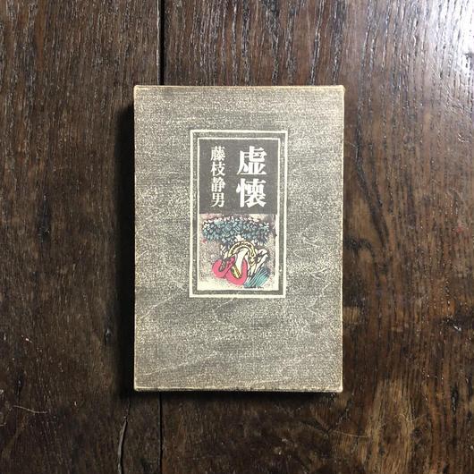 「虚懐」藤枝静男