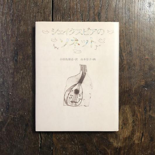 「シェイクスピアのソネット」小田島雄志 訳 山本容子 画