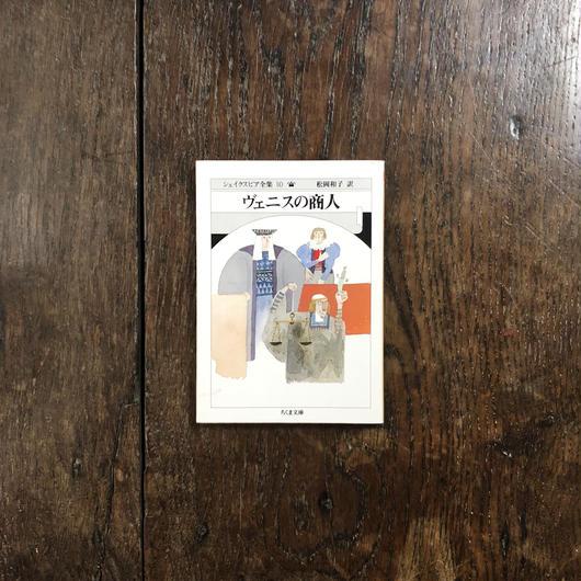 「ヴェニスの商人 シェイクスピア全集10」シェイクスピア 安野光雅 装丁