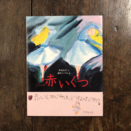 「赤いくつ」角田光代 文 網中いづる 絵