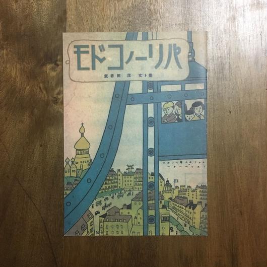 「パリーノコドモ」茂田井武