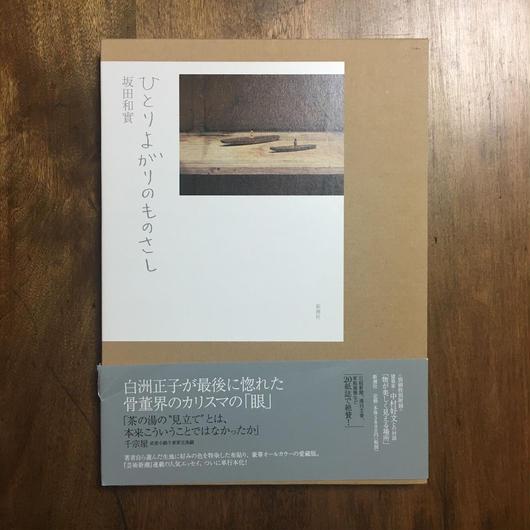 「ひとりよがりのものさし」坂田和實