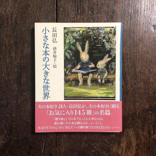 「小さな本の大きな世界」長田弘 酒井駒子 絵